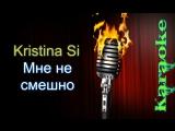 Kristina Si (Кристина Си) - Мне не смешно ( караоке )