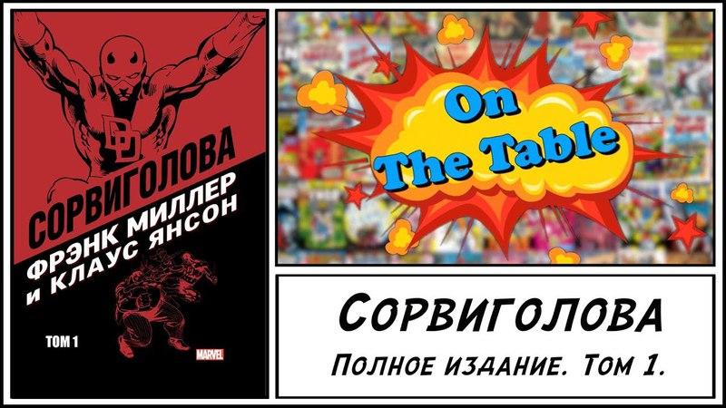 Сорвиголова. Полное Издание. Том 1. (Daredevil by Frank Miller Klaus Janson. Vol. 1)