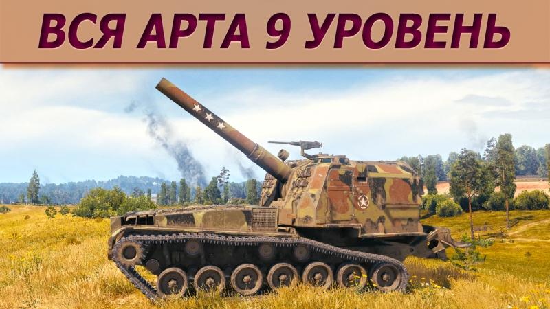 Вся артиллерия WoT 9 ого уровня Сбиваю звезды Стрим танки