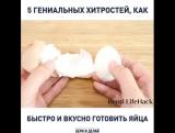 5 гениальных хитростей, как быстро и вкусно готовить яйца.