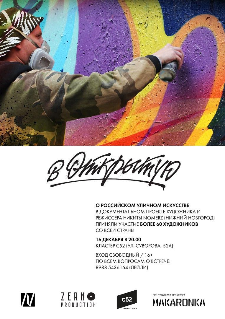 Афиша Ростов-на-Дону «В открытую» о российском уличном искусстве