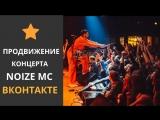 Продвижение концерта Noize MC