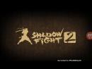 Shadow fight 2 - Телохранитель Рыся Кирпич 4.