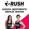 RUSH Тренировки | Питание | ЗОЖ | Стиль