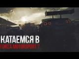 Катаемся #7 в Forza Motorsport 7