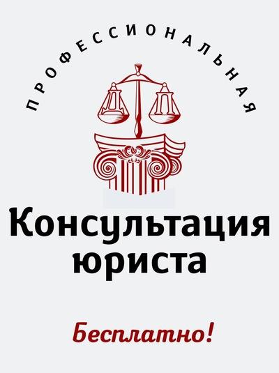 бесплатная юридическая консультация в белгороде