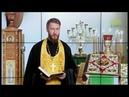 9 августа 2018. Святой Церковью читается Евангелие от Матфея. Глава 24, ст. 13–28.