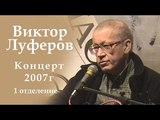 Виктор Луферов-1отделение концерта