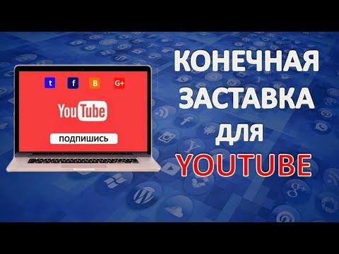 Конечная Заставка для Видео на YouTube