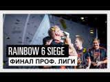 Финал Rainbow 6 Pro League 18-19 ноября