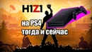 Обзор H1z1 на Ps4 спустя время.