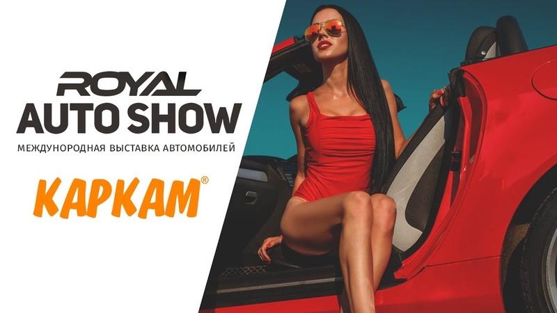КАРКАМ на выставке Royal Auto Show 2018