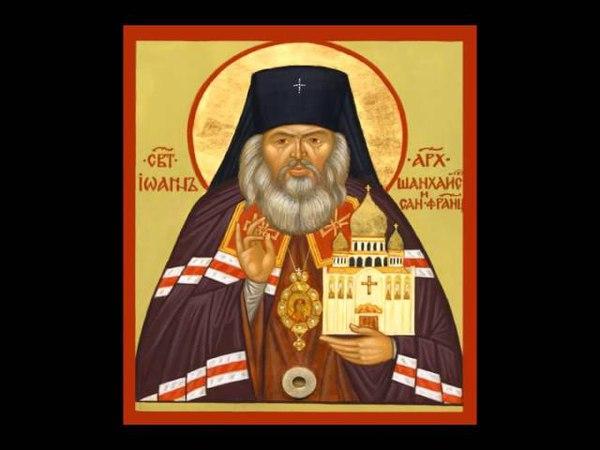 Acatistul Sfantului Ioan Maximovici (19 iunie / 2 iulie) (Ieromonah Leontie Fusa)