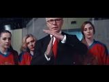 SOPRANO - Трус не играет в хоккей
