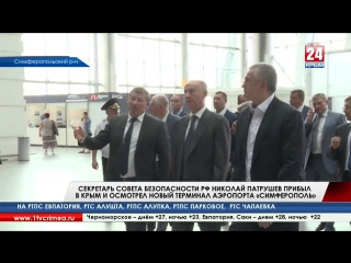 Секретарь Совета Безопасности РФ Николай Патрушев прибыл в Крым и осмотрел новый терминал аэропорта «Симферополь»