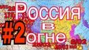 ❗️Россия в огне2 Пожары по всей России,горят торговые центры,заводы ,склады,Квартиры