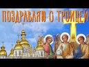 Поздравляю с Троицей! Красивое видео 🌼 Поздравление для Друзей на Троицу