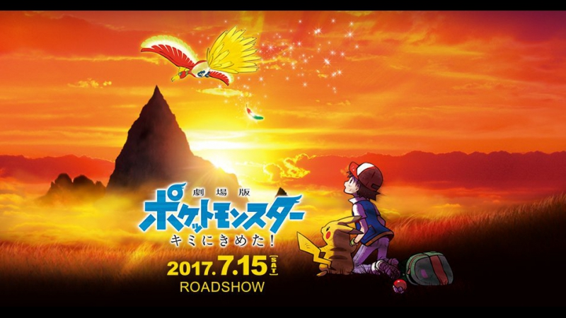 Покемон: Я выбираю тебя! / Pokemon: Kimi ni Kimeta! [20 movie]