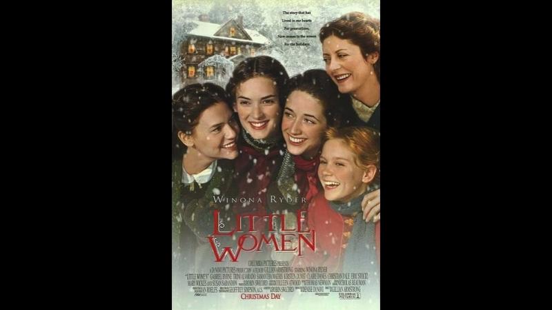 Маленькие женщины Little Women 1994