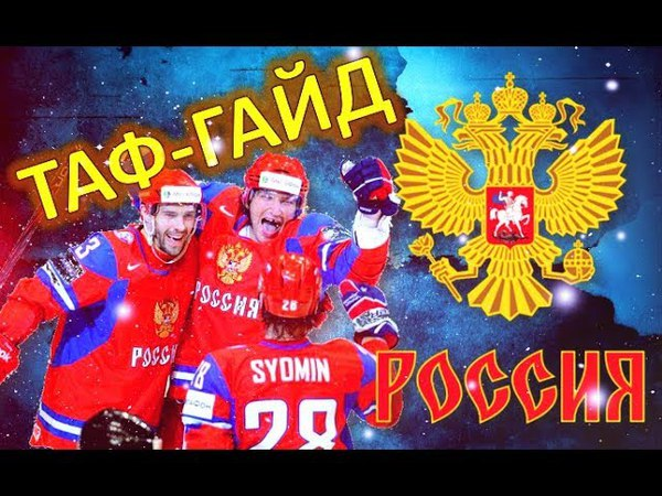 ТАФ-ГАЙД | 5 лучших матчей сборной России на ЧМ