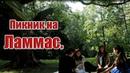 🌼 ЛАММАС Пикник в старом парке