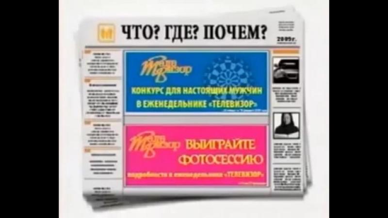 (staroetv.su) Телегазета (Афонтово [г.Красноярск], март 2002-2009)