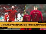 ● Криштиану роналду | 5 лучших матчей за Португалию