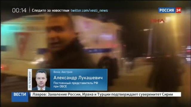 Новости на Россия 24 • Александр Лукашевич: в ОБСЕ осудили убийство российского посла в Турции