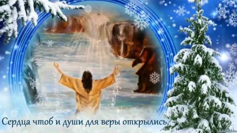 Святое Крещенье стоит на пороге...