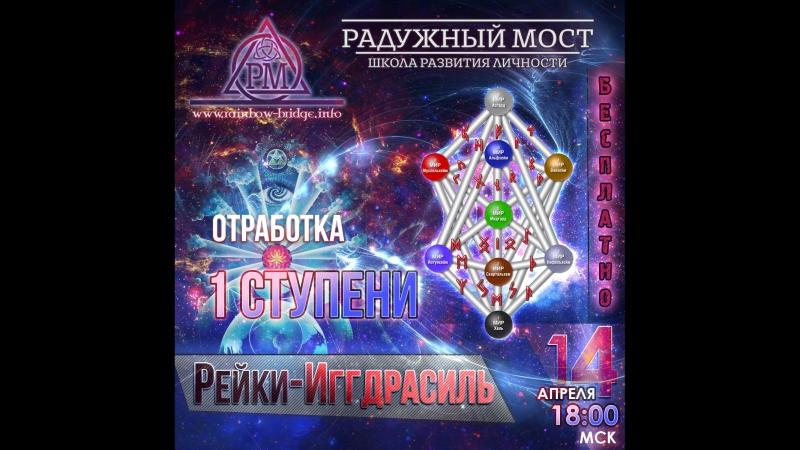 ОТРАБОТКА 1-ой ступени Рейки-Иггдрасиль 14 АПРЕЛЯ