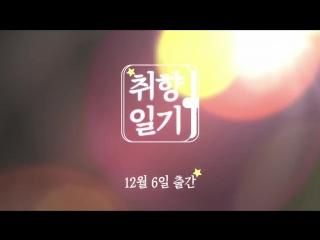 171129 MOMO X Record Idols Taste (Sujeong)