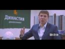 Ролик с участием Ивана Нифонтова для Династии от сайтдлябизнеса.рф и Dushes Video 3