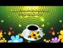 Самое красивое пожелание с добрым утром Доброе утро 360 X 640 mp4