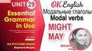 Unit 29 Модальные глаголы MAY MIGHT Ok English Elementary
