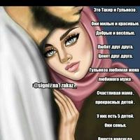 Аватар Гульнозы Тахир