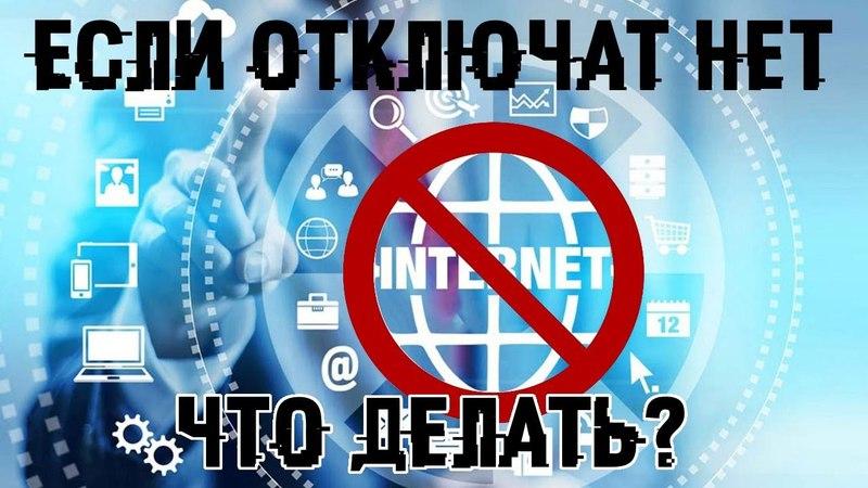 😱 Что если отключат ИнтернеТ? 😱