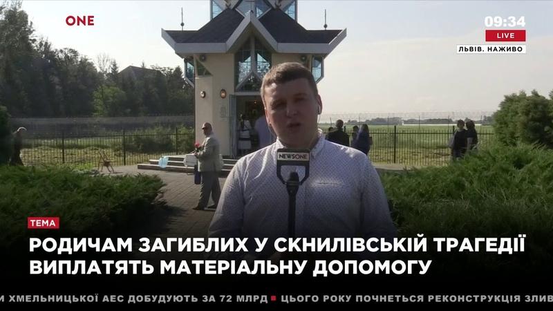 Родственникам погибших в Скниловской трагедии выплатят материальную помощь 27.07.18