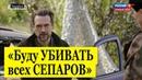 Актер Пашинин дал УЖАСАЮЩЕЕ интервью украинским СМИ