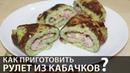 СУПЕР Закуска из Молодых Кабачков рулет с сыром и ветчиной РУЛЕТ ИЗ КАБАЧКОВ Zucchini Roll Recipe