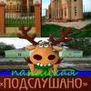 Подслушано Паницкая,Луганское,Рыбушка