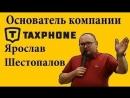 Первая Международная конференция TAXPHONE Санкт Петербург Коробицыно Официальный
