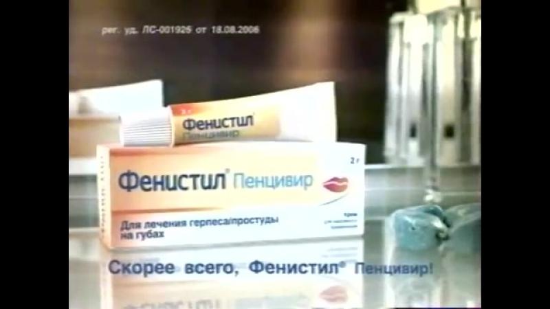 Рекламный блок (ТВ-3, 24.04.2007) 1