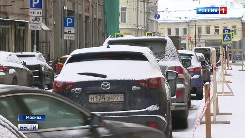Вести Москва • Парковка в центре бесплатно как это работает