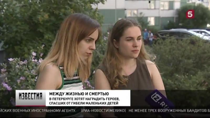 Награда героям в Петербурге чудом были спасены двое детей выпавших из окна