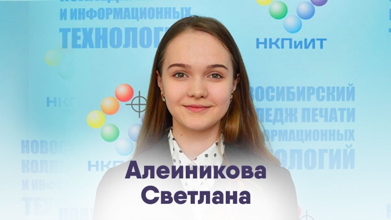 Алейникова Светлана - Д-9-16