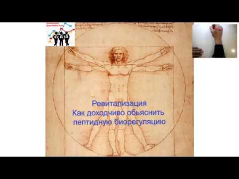 Ревитализация Как доходчиво обьяснить пептидную биорегуляцию cut 001