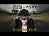 Нейромонах Феофан  СЛОТ — Древнерусская душа _ Neuromonakh Feofan