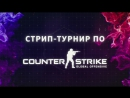 Первый в истории турнир по Counter Strike на раздевание! Не пропусти!