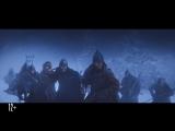 Легенда о Коловрате - Официальный трейлер (HD)