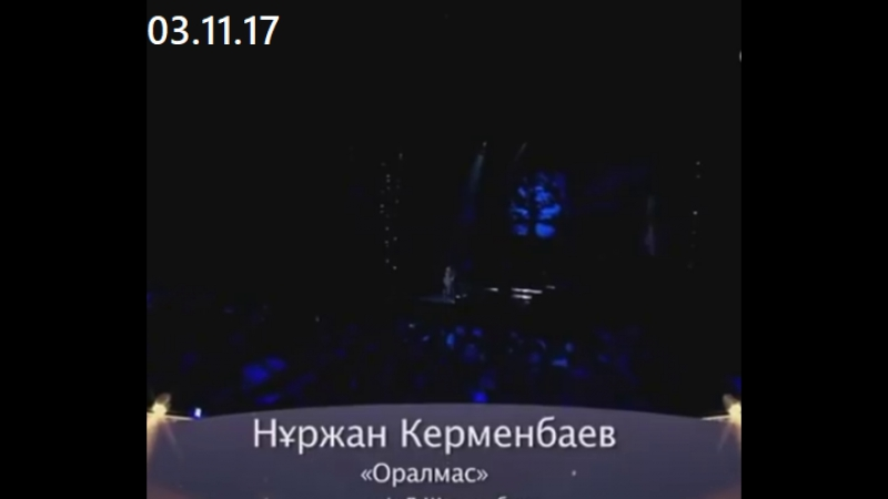 Нуржан Керменбаев Оралмас Live (Qara Bala ән кеші, жанды дауыс, 03.11.17)